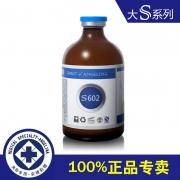 安捷莉娜S602 焕颜精粹精华液(15合1抑黑水凝)100ml