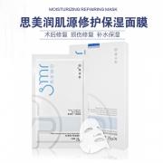 思美润·SMR肌源修护保湿面膜 25g*7片 修复保湿