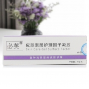 必芙皮肤表层护理因子凝胶 20g 表层细胞修护