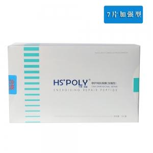 华桑葆骊修护网肽面膜(加强型) 30g*7片 修复舒缓