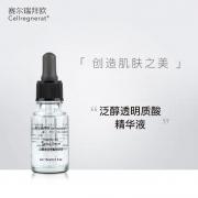 赛瑞 | 赛尔瑞拜欧泛醇透明质酸精华 30ml B5精华补水滋养